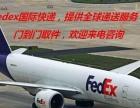 平阳DHL国际快递 FedEx国际快递 免费上门取