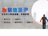 重庆演讲培训班哪里好,重庆成人,青少年口才培训课程