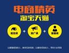 上海淘宝运营培训中心,学运营认准非凡,靠谱!