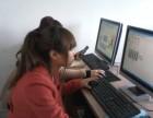 郫县周围电脑培训,平面设计 办公应用 CAD