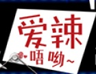 爱辣唔哟麻辣烫 诚邀加盟