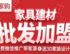 【优家购家居网】0门槛加盟,开店支持解决客源问题!