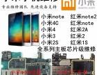 郑州小米手机售后维修地址 小米手机专修