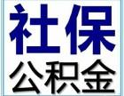 北京社保咨询代理,五险一金代缴补缴 ,疑难退休咨询