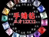 正方12x12mm台湾亚克力手缝钻石手工