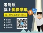 郑州考c2驾驶证的驾校哪个比较好