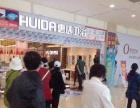 沈北道义信基家居博览中心十大品牌惠达卫浴出兑