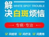 福州中科医院介绍.白癜风诊治的注意事项