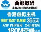 西部数码香港主机 180M香港虚拟主机ASPPHP