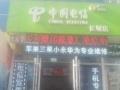 手机专业维修服务中心