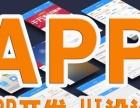 APP开发及UI设计