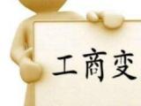 番禺钟村 石壁 南村 大石代理记账工商代办