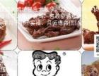 四川卤菜哪里学 、凉拌菜、熟食卤水卤味、盐焗鸡小吃