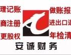 济南长清平安办理代理记账 税务登记,首选安诚财务