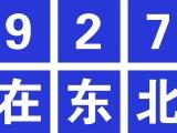 北方社群团购大会 9月27日在沈阳召开
