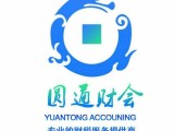 亦庄工商注册财务记账 亦庄提供注册地址 亦庄资质认证