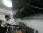 花都区厨房油烟机清洗公司