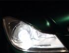 车灯升级有几种方法,氙气灯改装,双光透镜改装