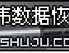 天津硬盘数据恢复-移动硬盘数据恢复-存储卡数据恢复