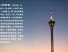 香港游三天两晚(海洋公园+全天迪士尼)全包价780元 港澳一手地