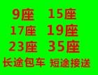 北京顺义区中巴车出租-18座中巴车旅游包车机场接送