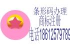 条形码怎样申请/安徽蚌埠如何解决条码办理问题