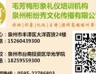 旗袍书法研修班,泉州旗袍礼仪培训,中国旗袍走秀培训