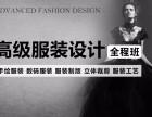 上海高级服装设计培训 手绘 数码 制版 立裁 工艺