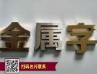 深圳宝安公司形象墙标志,文化墙制作