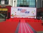 徐州丰县开业庆典公司礼仪庆典公司庆典演出公司