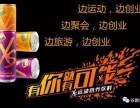 杭州临安周边安利实体店地址临安周边安利XS运动饮料哪有卖的