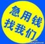 无锡惠山空放贷款急用钱18-45周岁凭身份证一小时下款拿钱