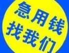 芜湖三山急用钱贷款 凭身份证十分钟下款