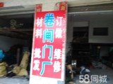 东莞东坑订做 安装卷闸门 电动门 销售卷帘门配件