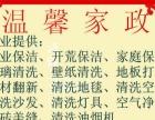 临漳温馨家政保洁服务中心