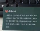 毕节地区各房地产公司代办注册房地产暂定资质代办延期