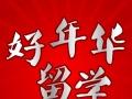 2017出国读本硕推荐路线
