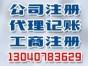 绍兴袍江公司注册代理记账