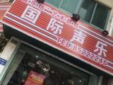 晋江金乐坊国际声乐教育招生