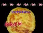 学武大郎烧饼的配方做法哪教 学小吃技术去哪里