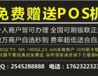 滨州POS机代理个人POS办理给你8个理由选择随行付