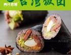 两只老饕台湾饭团招商加盟