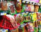 高桥专业校园超配送(麻辣熟食、南食、休闲食品系列)
