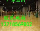 新疆运动地板 篮球运动地板 厂家运动地板 实木运动地板