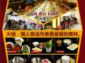 苏州-老北京涮肉爆肚加盟 从打工仔做到企业老板