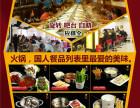 老北京涮肉爆肚加盟