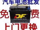 漳州汽车电池专卖,风帆,瓦尔塔,骆驼,超威