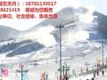 承接北京公司年会+渔阳滑雪+采摘草莓__二日游