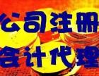 南昌市工商注册财务代理记账变更公司