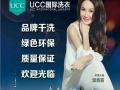 UCC国际洗衣奢饰品护理一站式服务